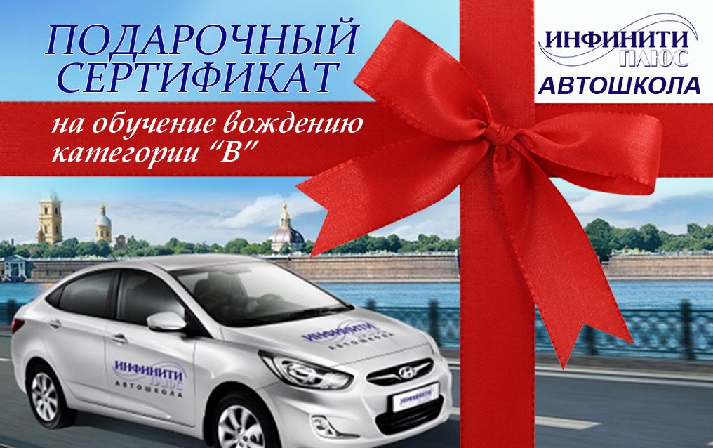 Сертификат авто подарок 53